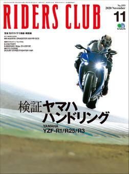 RIDERS CLUB 2020年11月号 No.559-電子書籍