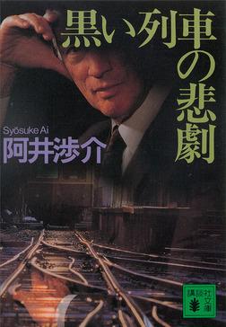 黒い列車の悲劇-電子書籍
