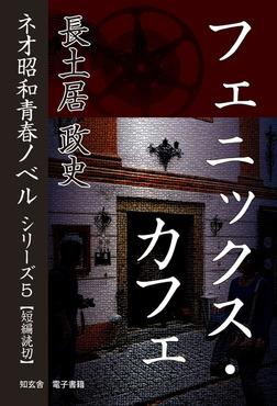 フェニックス・カフェ――ネオ昭和青春ノベル シリーズ5-電子書籍