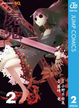 屍鬼 2-電子書籍
