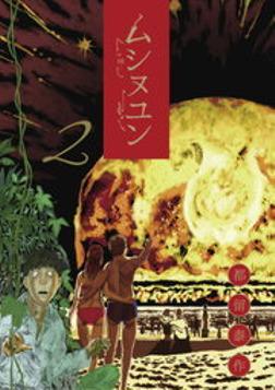 ムシヌユン(2)-電子書籍