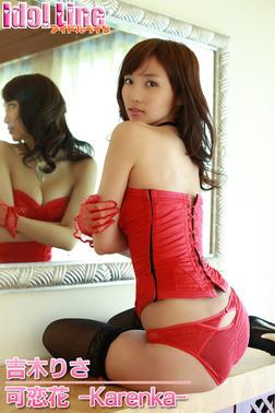 吉木りさ「可恋花 -Karenka-」-電子書籍
