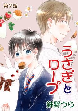 花丸漫画 うさぎとロープ 第2話-電子書籍