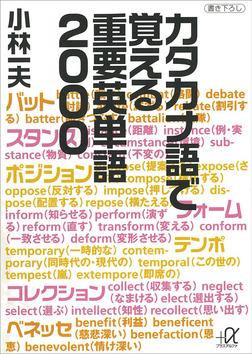 カタカナ語で覚える重要英単語2000-電子書籍