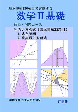 数学2基礎 解説・例題コース 式と証明、複素数と方程式-電子書籍