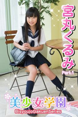 美少女学園 宮丸くるみ Part.1-電子書籍