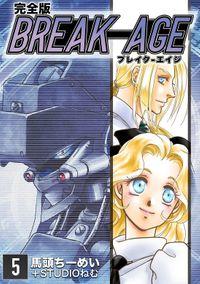 BREAK-AGE【完全版】(5)