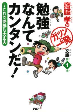 齋藤孝のガツンと一発文庫 第1巻 勉強なんてカンタンだ! これで受験も大丈夫-電子書籍