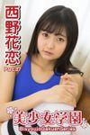 美少女学園 西野花恋 Part.37