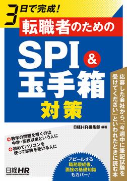 3日で完成! 転職者のためのSPI&玉手箱対策-電子書籍