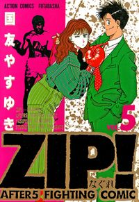 ZIP!-なぐれ- : 5