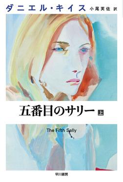 五番目のサリー 上-電子書籍