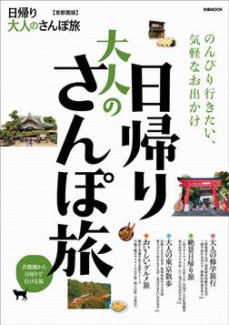日帰り大人のさんぽ旅 首都圏版-電子書籍