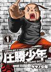 圧勝少年 vol.1