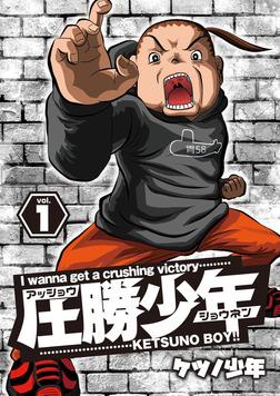 圧勝少年 vol.1-電子書籍