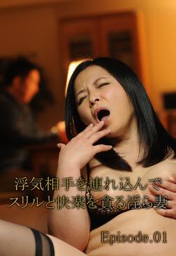 浮気相手を連れ込んでスリルと快楽を貪る淫ら妻 Episode.01-電子書籍