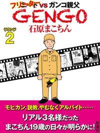 GENGO ラウンド2