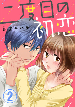 二度目の初恋 2巻-電子書籍