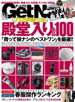 GetNavi2021年4月号-電子書籍