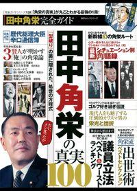 100%ムックシリーズ 完全ガイドシリーズ158 田中角栄完全ガイド
