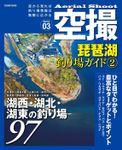 空撮 琵琶湖釣り場ガイド2