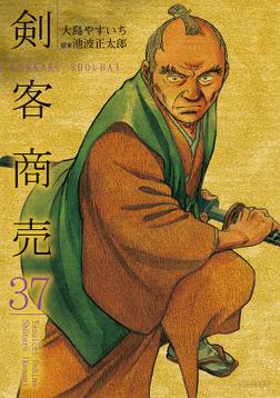 剣客商売 (37)-電子書籍