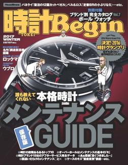 時計Begin 2017年冬号 vol.86-電子書籍