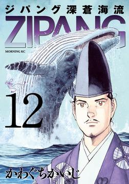 ジパング 深蒼海流(12)-電子書籍