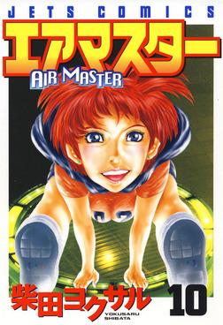 エアマスター 10巻-電子書籍