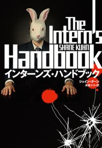 インターンズ・ハンドブック(扶桑社BOOKSミステリー)