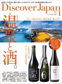 Discover Japan2021年1月号「温泉と酒。」