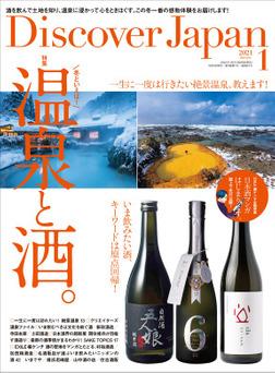 Discover Japan2021年1月号「温泉と酒。」-電子書籍