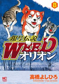 銀牙伝説WEEDオリオン 8