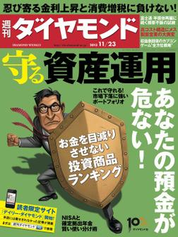 週刊ダイヤモンド 13年11月23日号-電子書籍