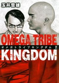 OMEGA TRIBE KINGDOM(2)