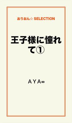 王子様に憧れて(1)-電子書籍