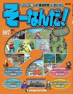 マンガで楽しむ日本と世界の歴史 そーなんだ! 107-電子書籍