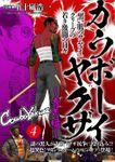 カウボーイヤクザ~青年編~「黒い肌のサムライ」クリーブの若き激闘の日々(Mosh!)