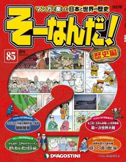 マンガで楽しむ日本と世界の歴史 そーなんだ! 85号-電子書籍