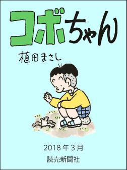 コボちゃん 2018年3月-電子書籍