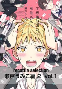 recottia selection 瀬戸うみこ編2 vol.1