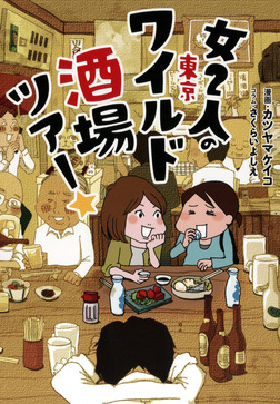 女2人の東京ワイルド酒場ツアー☆-電子書籍