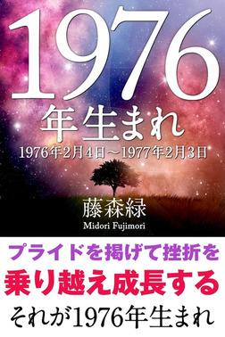 1976年(2月4日~1977年2月3日)生まれの人の運勢-電子書籍