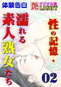【体験告白】性の記憶・濡れる素人熟女たち02