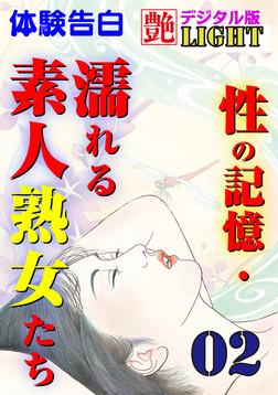 【体験告白】性の記憶・濡れる素人熟女たち02-電子書籍