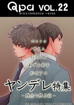 Qpa Vo.22 ヤンデレ 残念な独占欲-電子書籍
