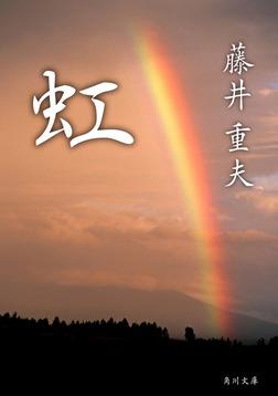 虹-電子書籍