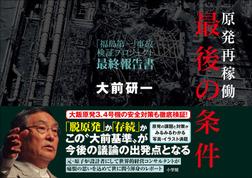 原発再稼働「最後の条件」 「福島第一」事故検証プロジェクト 最終報告書-電子書籍