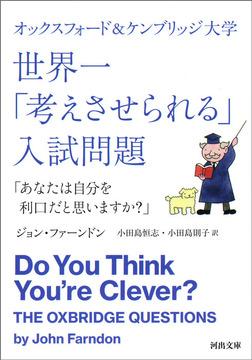 オックスフォード&ケンブリッジ大学 世界一「考えさせられる」入試問題 「あなたは自分を利口だと思いますか?」-電子書籍