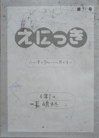 TALKEN絵日記90冊目